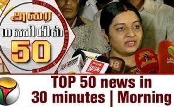 Top 50 News in 30 Minutes | Morning 18-09-2017 Puthiya Thalaimurai TV
