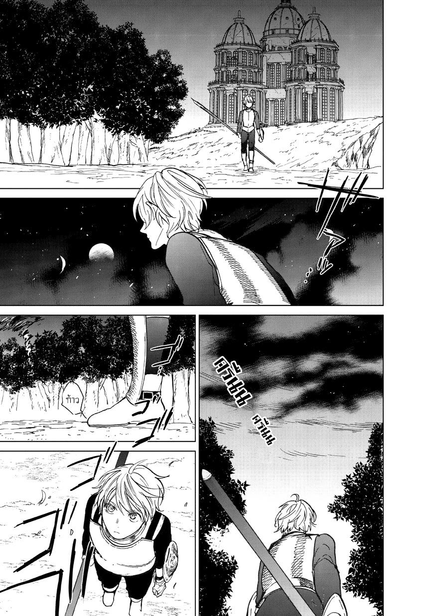 อ่านการ์ตูน Saihate no Paladin ตอนที่ 9 หน้าที่ 36