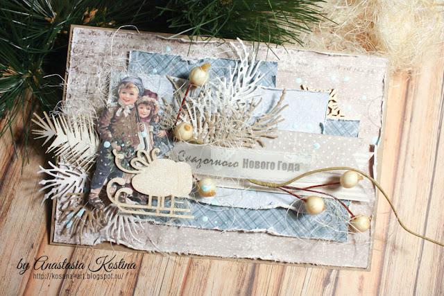 новогодняя открытка, открытка с новым годом, новый год, maja design, kosana art, анастасия костина