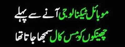 Mobile technology anye sy pehlye chekon ko miss call samjha jata tha