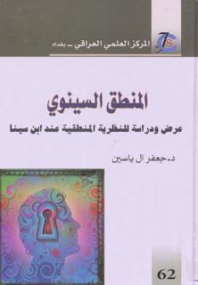 المنطق السينوي عرض ودراسة للنظرية المنطقية عند ابن سينا - جعفر آل ياسين