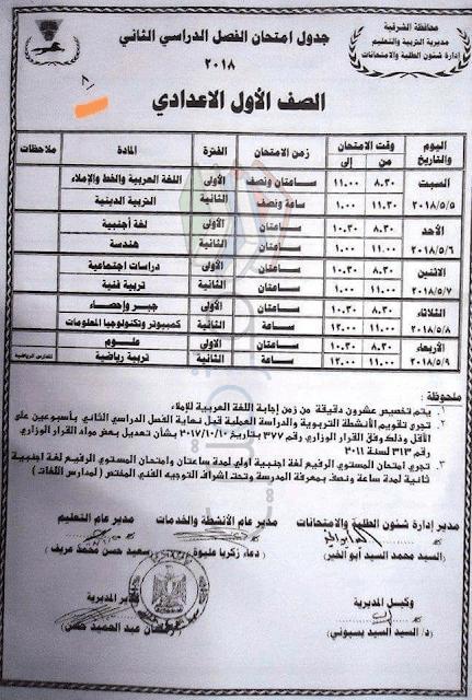 جدول امتحانات الصف الأول الاعدادي الترم الثاني 2018 محافظة الشرقية