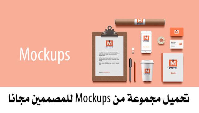 تحميل مجموعة من Mockups للمصممين مجانا