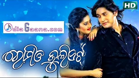 Romeo Juliet (2017) Odia Movie Full HQ Mp3 Songs Download