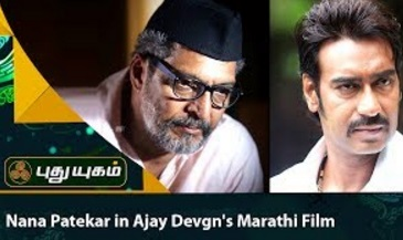 Nana Patekar to star in Ajay Devgn's Marathi Film | First Frame | Puthuyugam Tv