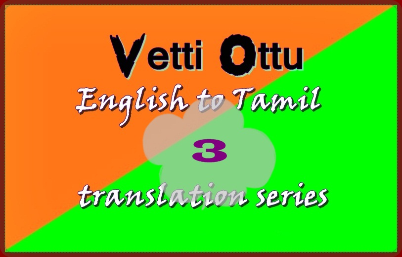 Vetti ottu - English to Tamil translation series #3