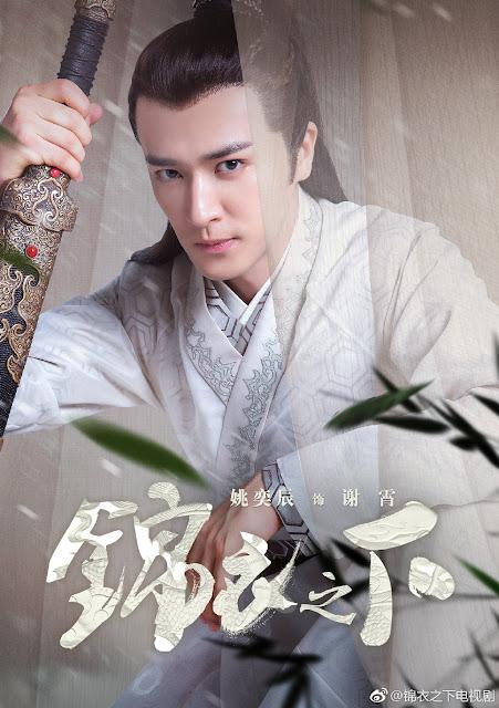Jinyi Tianxia