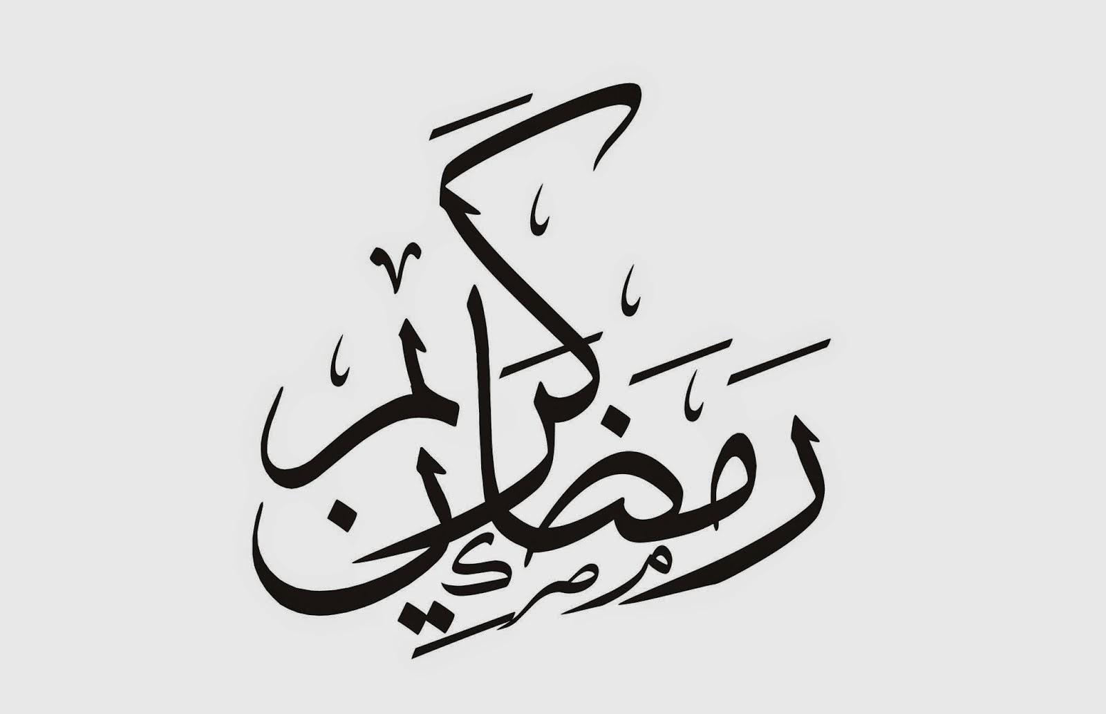 Ramadan Karim Urdu Poetry Sms Shayari Images