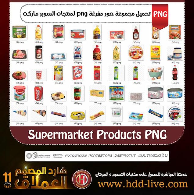 تحميل مجموعة صور مفرغة png لمنتجات السوبر ماركت