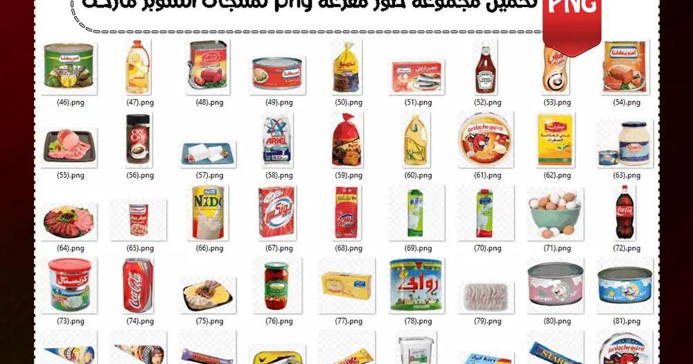 الانجراف طغت مجموع جميع منتجات السوبر ماركت Psd Comertinsaat Com