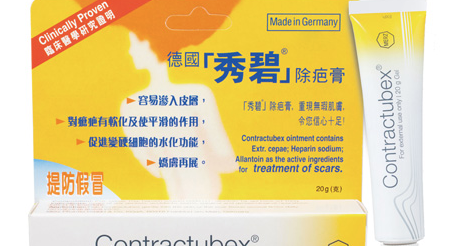 Makeup Secret: 德國 「秀碧」 除疤膏