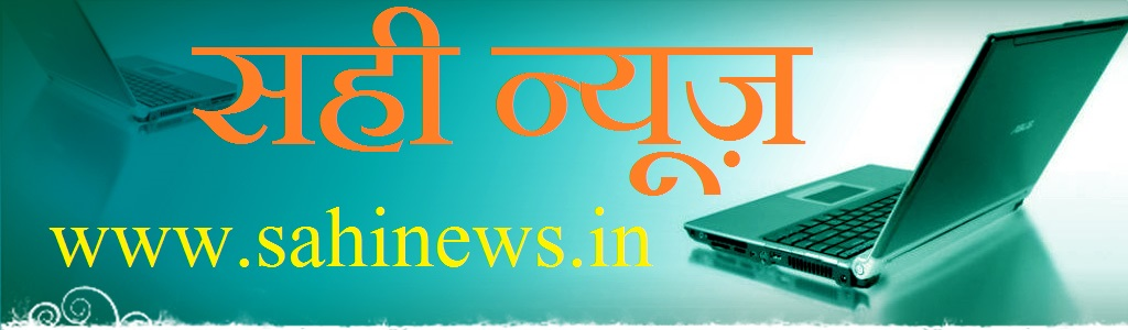 Mera Hindi Blog | Sahi Hindi News | India today latest news in hindi
