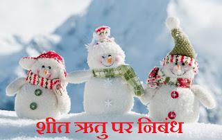शीत ऋतु पर निबंध। Essay on Winter Season in Hindi