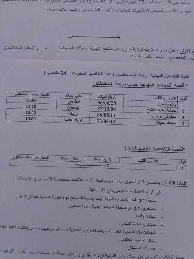 نتائج مقتصد و نائب مقتصد 2016 اليزي