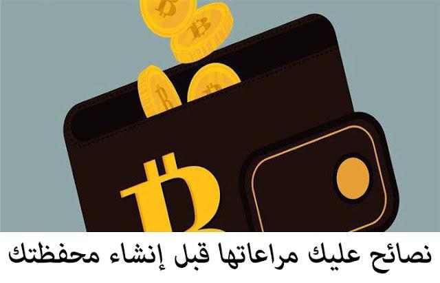 نصائح عليك مراعاتها قبل إنشاء محفظتك