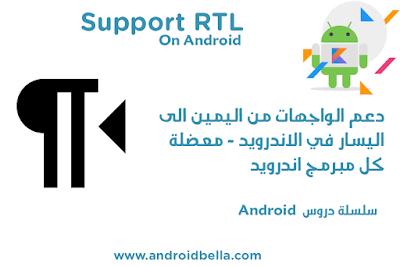 دعم اتجاه اللغة العربية على تطبيق RTL اجباريا