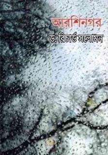 আরশিনগর (সিটি অব মিররস) - ড. রিচার্ড সলোমন  Arshinagar - Richard Salomon