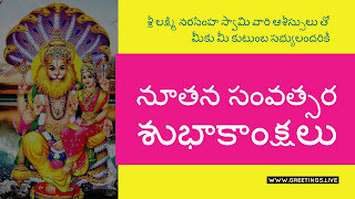 Sri Lakshmi Nara simha Samy New Year Wishes