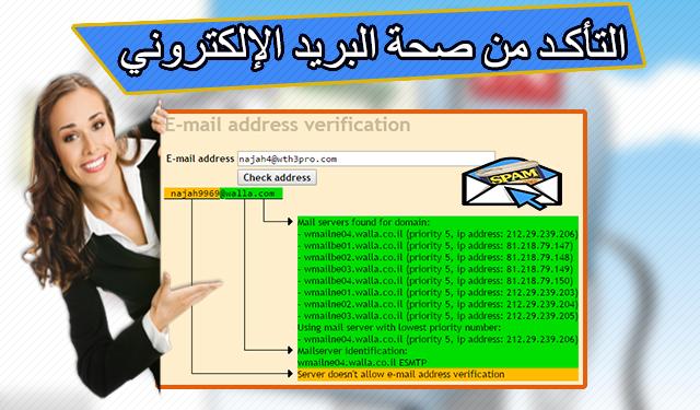 أبسط طريقة للتأكد من صحة بريد إلكتروني معين و الكشف ما إذا كان آمن وموثوق أم سبام !!