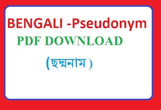 BENGALI -Pseudonym( ছদ্মনাম) PDF DOWNLOAD