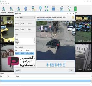 Security Eye 2019 برنامج تشغيل كاميرات المراقبة على