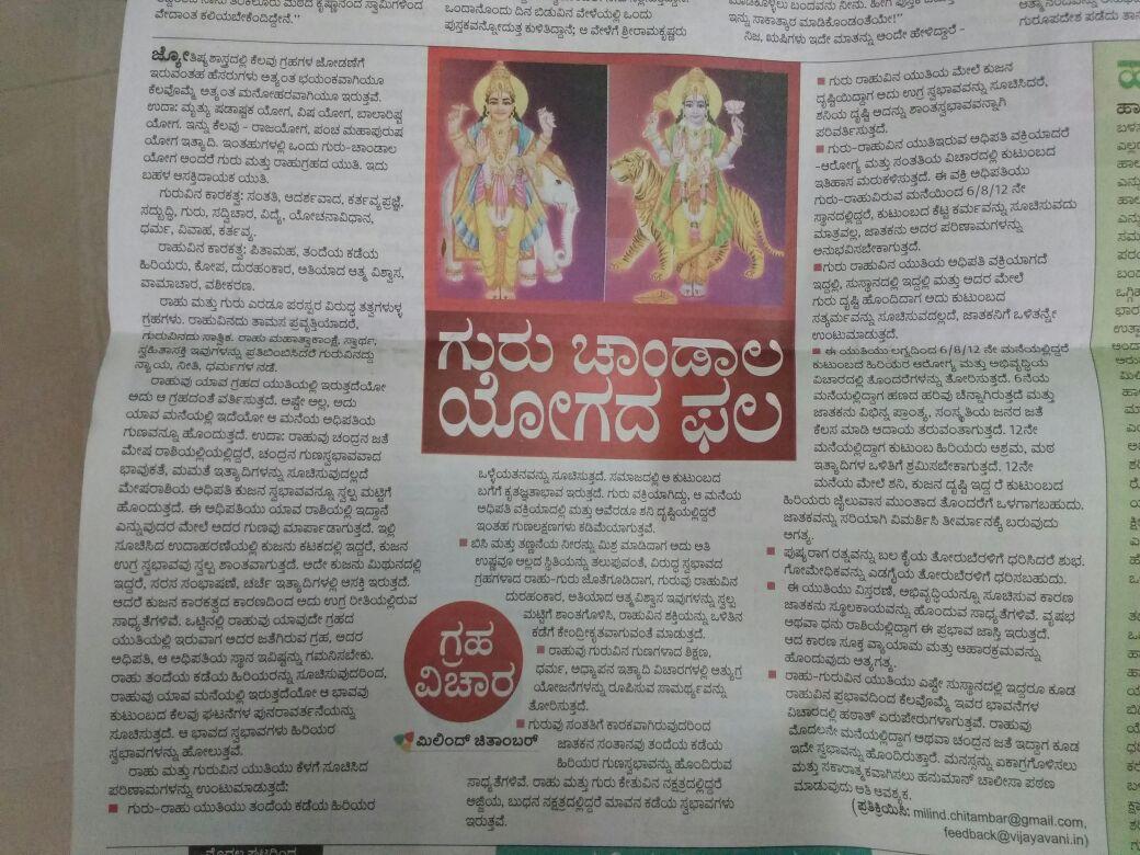 Guru rahu yuti http astromnc blogspot com 2017 02 guru rahu yuti guru chandal yog html