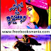 Bahadur Dosheeza Novel By Sadiq Hussain Siddiqui pdf
