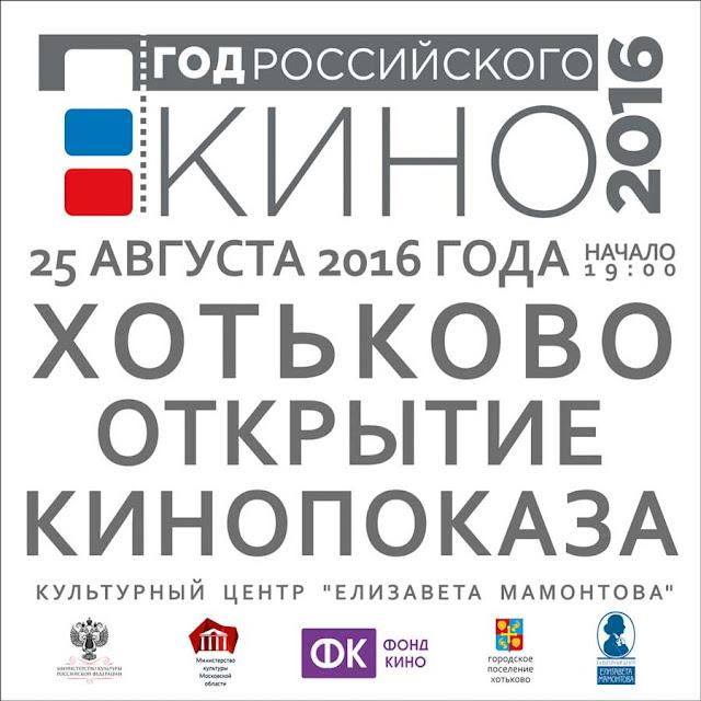 Кинотеатр в Хотькове откроется 25 августа