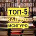 Read.me: Топ-5 книг Нобелевского лауреата по литературе 2017