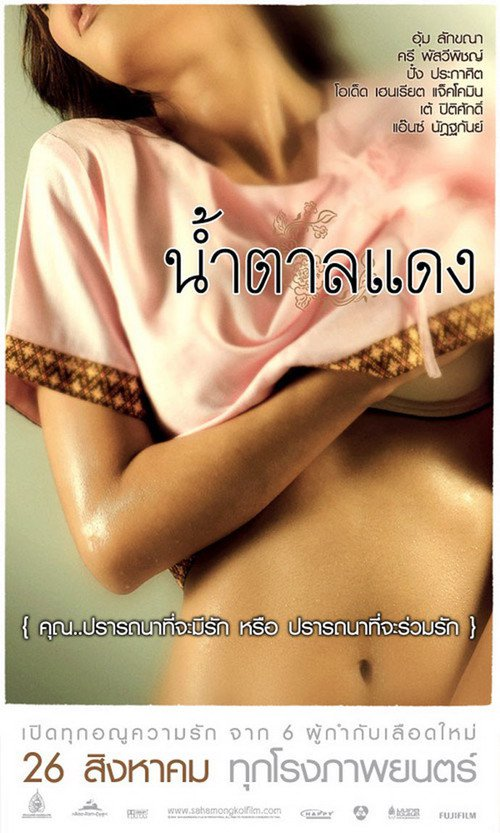 Brown Sugar Complete (2010) Eps 4