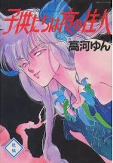 子供たちは夜の住人 第01-02巻 [Kodomo-tachi ha Yoru no Juunin vol 01-02]