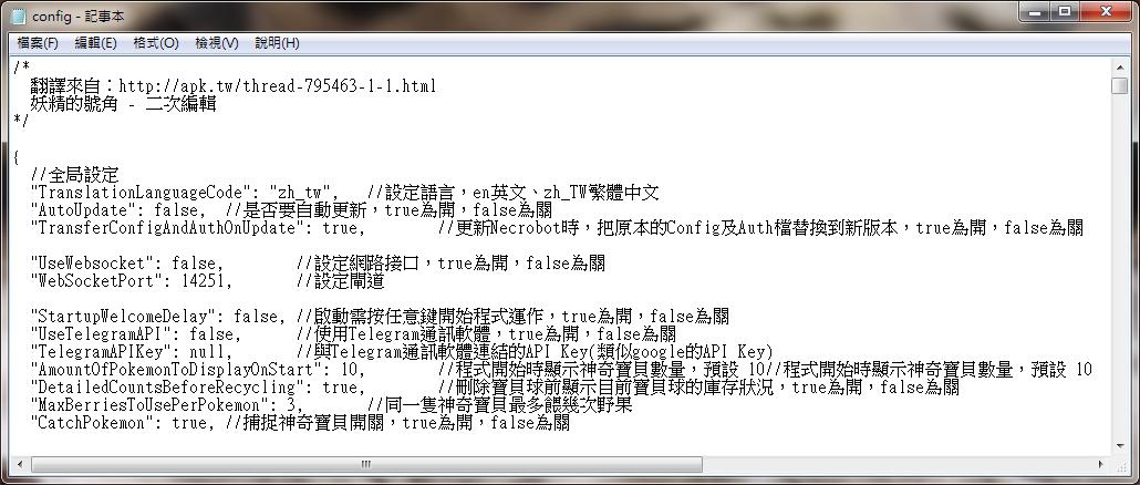 Image%2B002 - NecroBOT 腳本檔案自己做,最完整的設定檔翻譯,要狙擊要速度隨你調!