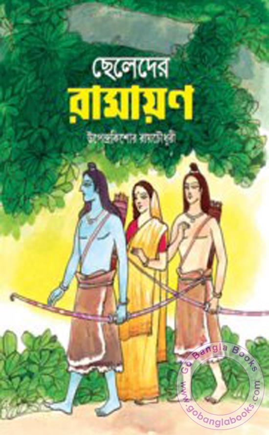 Cheleder Ramayan by Upendrakishore Ray Chowdhury ~ Free