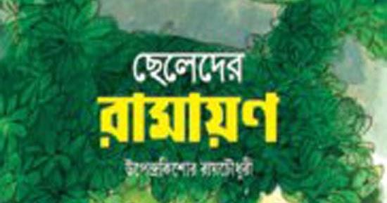 Kishore books chowdhury pdf roy upendra