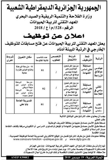 اعلان عن توظيف في وزارة الفلاحة و التنمية و الصيد البحري -- ديسمبر 2018