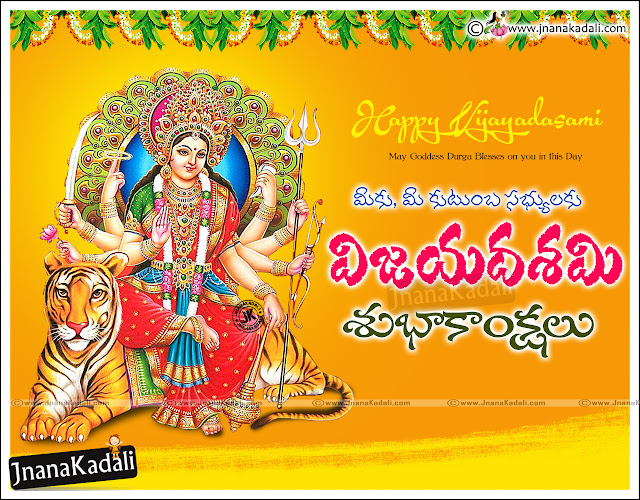 Telugu vijayadasami wishes Quotes hd wallpapers in Telugu Vector telugu dussehra Wallpapers greetings