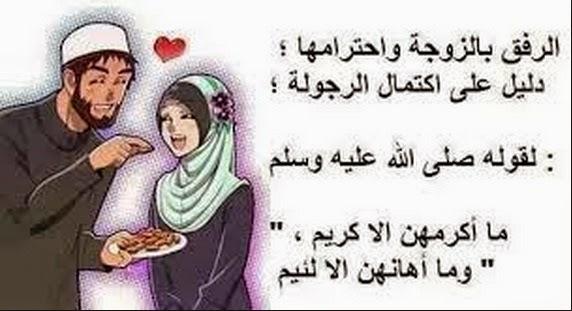نتيجة بحث الصور عن حب الزوج لزوجته