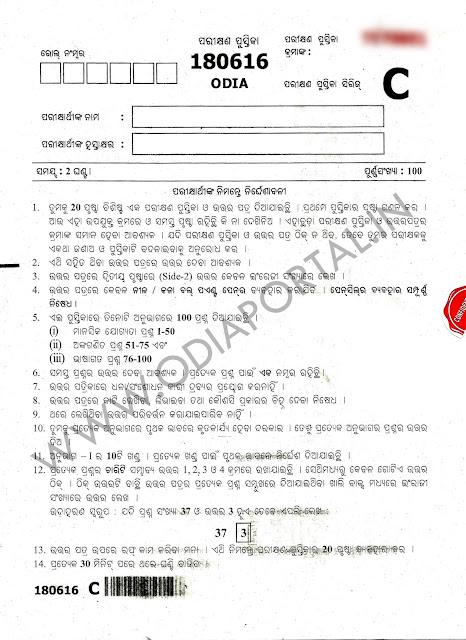 odisha navodaya selection test jnvst 2018 question paper odia