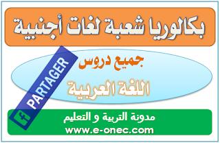 دروس اللغة العربية للبكالوريا شعبة لغات اجنبية