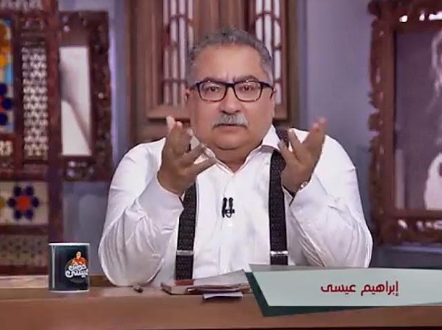 برنامج حوش عيسى 8/2/2018 إبراهيم عيسى حلقة الخميس 8/2