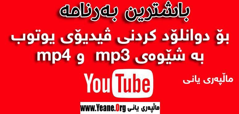 فێركاری: چۆنیهتی داونلۆد كردنی video ی YouTube به mp3 و mp4