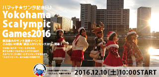 ハマっ子★サンタ記念日♪ ~ 横浜スカリンピック2016 ~