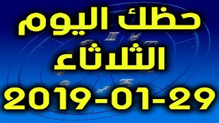 حظك اليوم الثلاثاء 29-01-2019 - Daily Horoscope