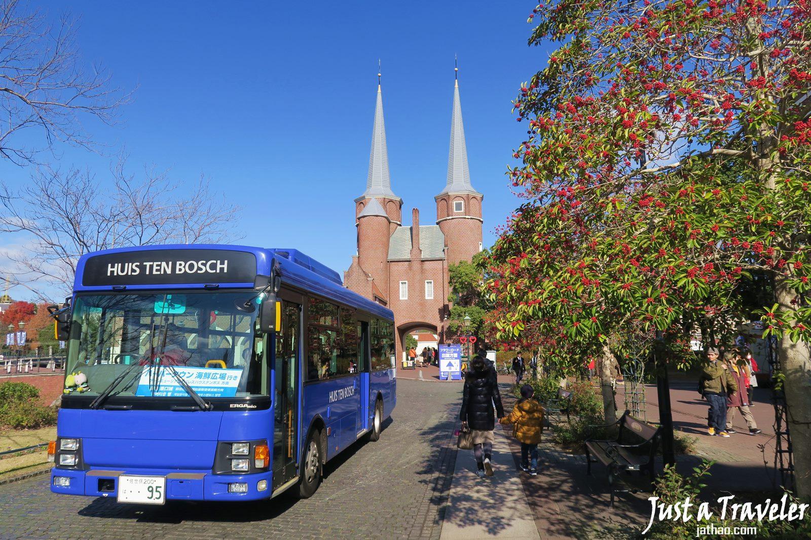 九州-長崎-景點-推薦-豪斯登堡-豪斯登堡交通-豪斯登堡行程-豪斯登堡攻略-豪斯登堡一日遊-巴士-公車-Bus-行程-旅遊-自由行-Kyushu-Huis Ten Bosch-Travel-Japan