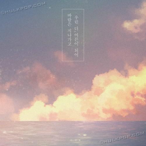 [Single] Yoo Yong Ho – 바람은 지나가고 우린 더 어른이 되어