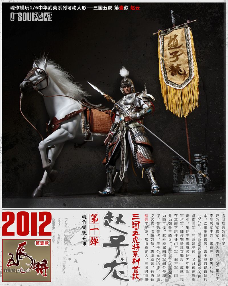 O-SOUL魂作:1/6 Chinese Hero Series - Three Kingdoms - ZhaoYun