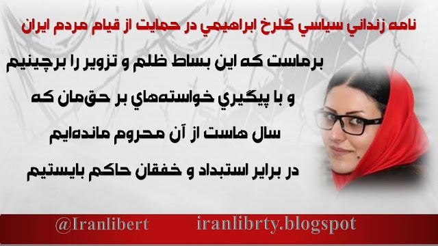 نامه زندانی سیاسی گلرخ ابراهیمی از زندان اوین در حمایت از قیام مردم ایران