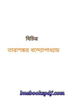 বিচিত্র - তারাশঙ্কর বন্দ্যোপাধ্যায় Bichitro by Tarasankar Bandyopadhyay