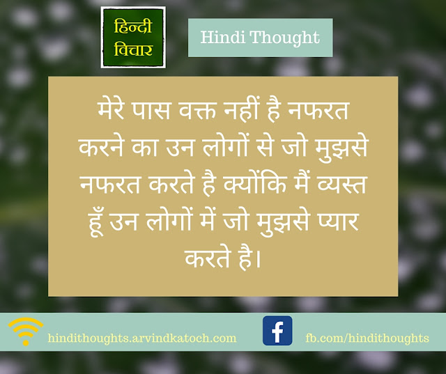 Hindi Thought, time, hate, people, वक्त, नफरत, time, love