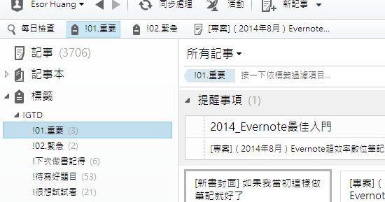 現在你會怎麼活用 Evernote 標籤?從我的七個實例開始